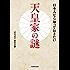 日本人なら知っておきたい天皇家の謎 (中経の文庫)