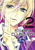 スーパーダーリン!(2) (なかよしコミックス)