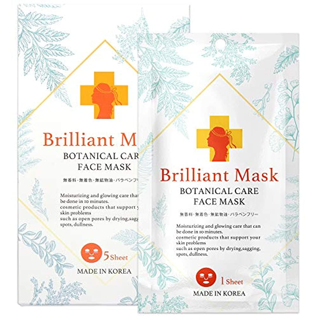 戦艦所得パイプラインフェイスマスク Brilliant Mask 美容液パック ヒアルロン酸配合 【5枚入 韓国製】