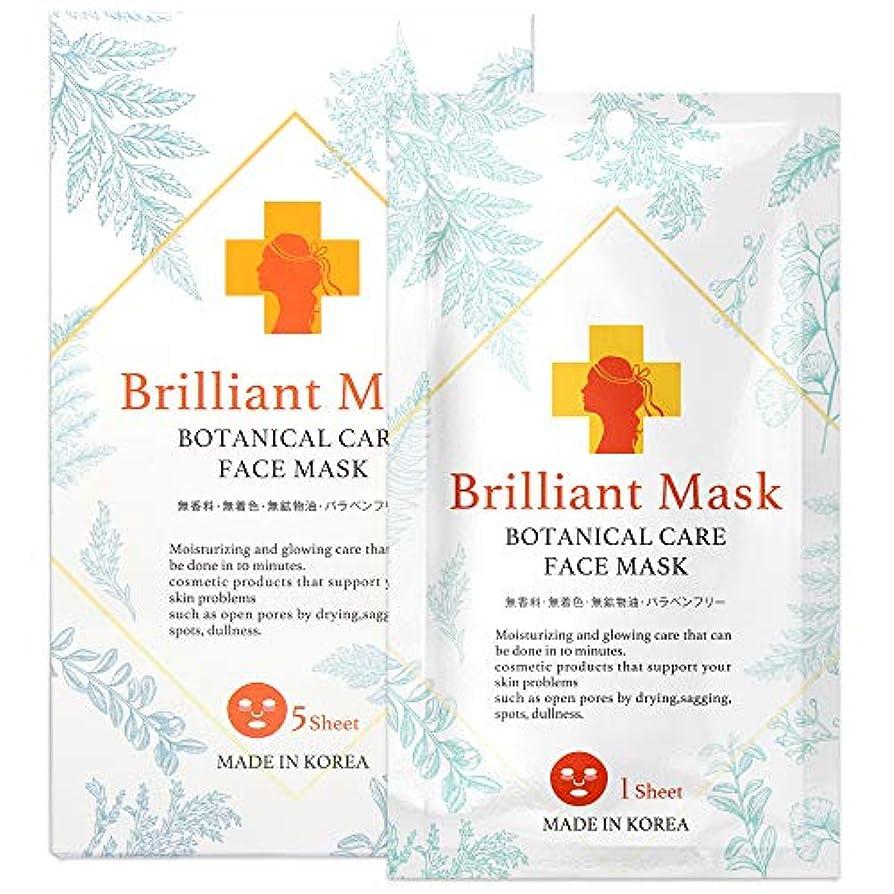 考案する代名詞鉛フェイスマスク Brilliant Mask 美容液パック ヒアルロン酸配合 【5枚入 韓国製】