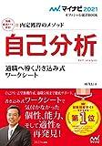 マイナビ2021 オフィシャル就活BOOK 内定獲得のメソッド 自己分析 適職へ導く書き込み式ワークシート (マイナビオフィシャル就活BOOK)