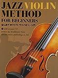 ジャズ ヴァイオリン、Jazz Violin
