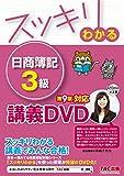 スッキリわかる 日商簿記3級 第9版対応DVD (スッキリわかるシリーズ)