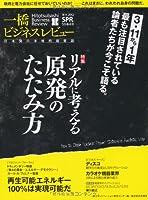 一橋ビジネスレビュー 59巻4号(2012年SPR.)