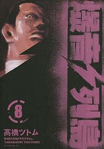 爆音列島(8) (アフタヌーンコミックス)