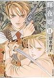 輝夜姫 11 (白泉社文庫)