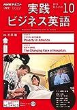 NHKラジオ 実践ビジネス英語 2019年 10月号 [雑誌] (NHKテキスト)