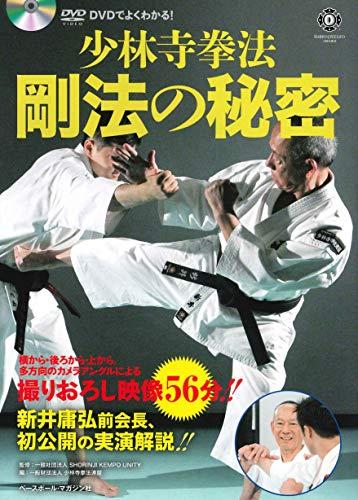 少林寺拳法 剛法の秘密 DVDでよくわかる!
