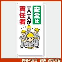 安全標語標識 336-23A 安全は一人一人が責任者 サイズ:600×300×1mm厚 材質:エコユニボード(穴4スミ)