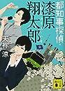 都知事探偵・漆原翔太郎 セシューズ・ハイ (講談社文庫)