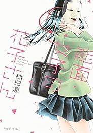 能面女子の花子さん (ITANコミックス)