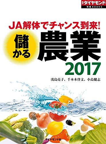 儲かる農業2017 週刊ダイヤモンド 特集BOOKS
