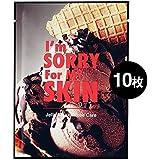 (アルトゥルー) ultru : I`m SORRY For MY SKIN 毛穴ケアゼリーマスク毛穴&角質10枚[チョコレートパック] Jelly Mask Pore Care (並行輸入品)