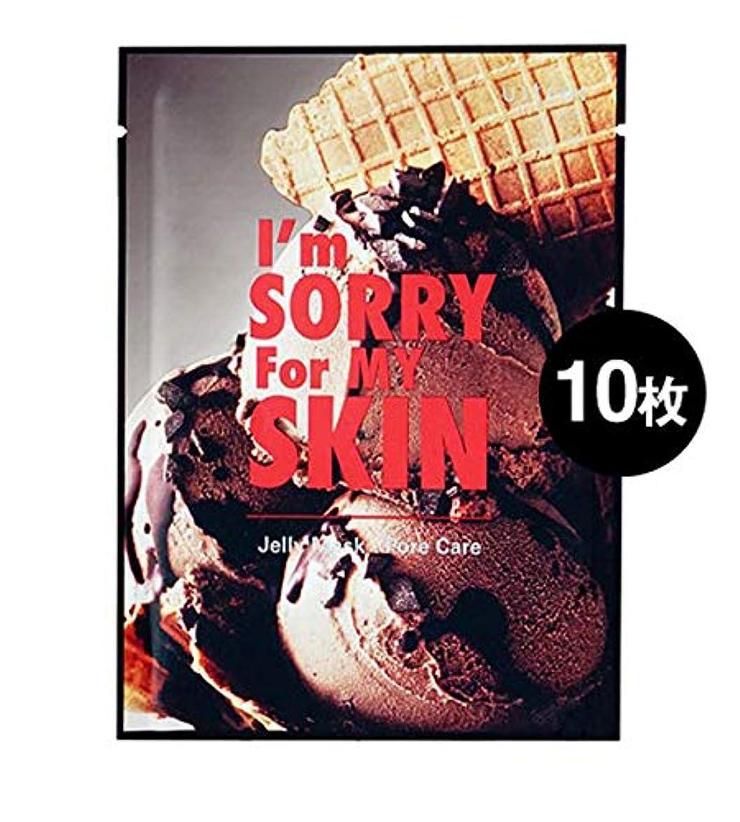 外交問題化学薬品硬い(アルトゥルー) ultru : I`m SORRY For MY SKIN 毛穴ケアゼリーマスク毛穴&角質10枚[チョコレートパック] Jelly Mask Pore Care (並行輸入品)