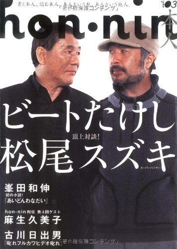 hon-nin vol.03の詳細を見る