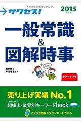 2015年度版 サクセス!一般常識&図解時事 単行本(ソフトカバー)