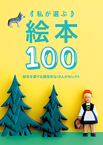 私が選ぶ絵本100 (momo book)の詳細を見る
