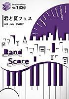 バンドスコアピースBP1636 君と夏フェス / SHISHAMO (BAND SCORE PIECE)