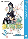 D.Gray-man 3 (ジャンプコミックスDIGITAL)