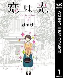 [秋★枝]の恋は光 1 (ヤングジャンプコミックスDIGITAL)