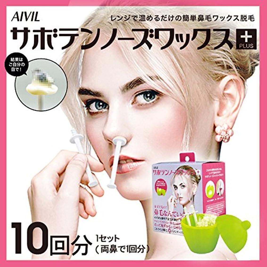 衝撃ローブ合成AIVIL サボテンノーズワックスPLUS (10回分)