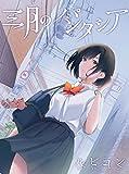 ルビコン(初回生産限定盤)(DVD付) / 三月のパンタシア