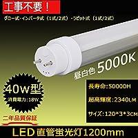 【新型瞬時点灯、100%交換性led直管蛍光灯】 18w(40形)LED蛍光管 直管ランプ 電源内蔵 全工事不要 長さ120cm/管径t10(30mm)/G13口金/全光束2340LM/長寿命50000H/消費電力18W(従来の40W→18W LED化55%省ネー) led化:エコ、防塵、防虫、耐震、割れにくい、騒音なし、電磁波なし、ちらつきなし【工場直接販売 二年保証】 昼白色5000k
