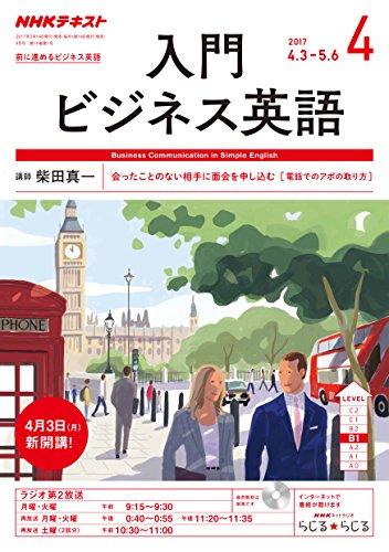 NHKラジオ 入門ビジネス英語 2017年 4月号の書影