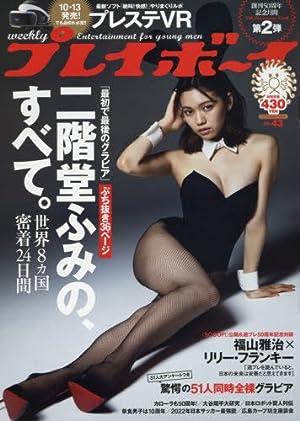 週刊プレイボーイ 2016年 10/24 号 [雑誌]