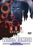 映画に感謝を捧ぐ! 「恐怖城 ホワイト・ゾンビ」