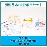 予防会 性病検査キット男性セットB 4項目 HIV感染症 梅毒 性器クラミジア 性器淋菌感染症
