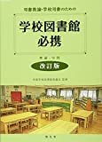司書教諭・学校司書のための学校図書館必携―理論と実践
