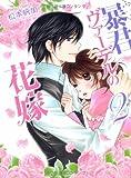 暴君ヴァーデルの花嫁2 (ミッシィコミックスNextcomicsF) (ミッシイコミックス Next comics F)