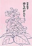幼ものがたり (福音館日曜日文庫)