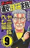 よりぬき!浦安鉄筋家族 9 十三階段ベム編 (少年チャンピオン・コミックス)
