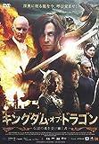 キングダム・オブ・ドラゴン 伝説の魂を受け継ぐ者[DVD]