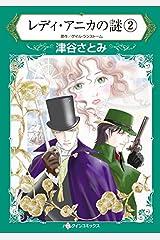 レディ・アニカの謎 2 (ハーレクインコミックス) Kindle版