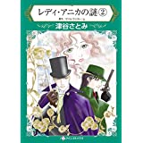 レディ・アニカの謎 2 (ハーレクインコミックス)