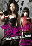 逆襲!スケ番☆ハンターズ 地獄の決闘[DVD]