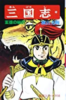 三国志 (15) 玄徳の秘計 (希望コミックス (58))