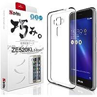 【 ZenFone3 ZE520KL ケース 】 zenfone 3 ZE520KL カバー 本来の美しさを魅せる[巧み。シリーズ -極薄 0.8mm-]目立たない 透明感 巧みシリーズ 存在感ゼロ 0.8mm【 液晶保護フィルム 付き】OVER's (貼り付け4点セット付き)