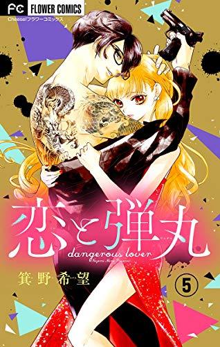 恋と弾丸【マイクロ】(5) (フラワーコミックス)