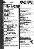 トレーニングマガジン vol.63 特集:球体なる肩腕 [別冊付録:トレーニングマガジン2019選手名鑑] (B.B.MOOK1452) 画像