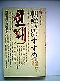 朝鮮語のすすめ―日本語からの視点 (1981年) (講談社現代新書)