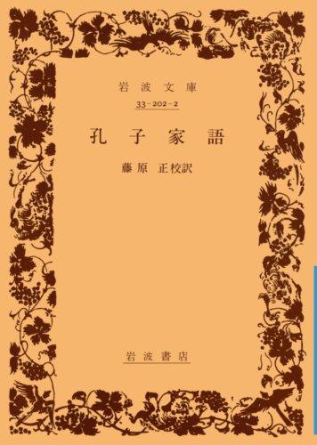 孔子家語 (岩波文庫)の詳細を見る