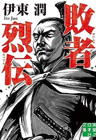 敗者烈伝 (実業之日本社文庫)