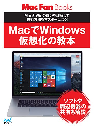 MacでWindows 仮想化の教本 (Mac Fan Bo...