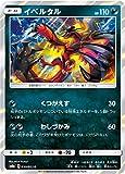 ポケモンカードゲーム SM8a 030/052 イベルタル 悪 (R レア) サン&ムーン 強化拡張パック ダークオーダー