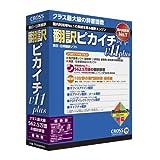 翻訳ピカイチV11 plus 優待版 for Windows