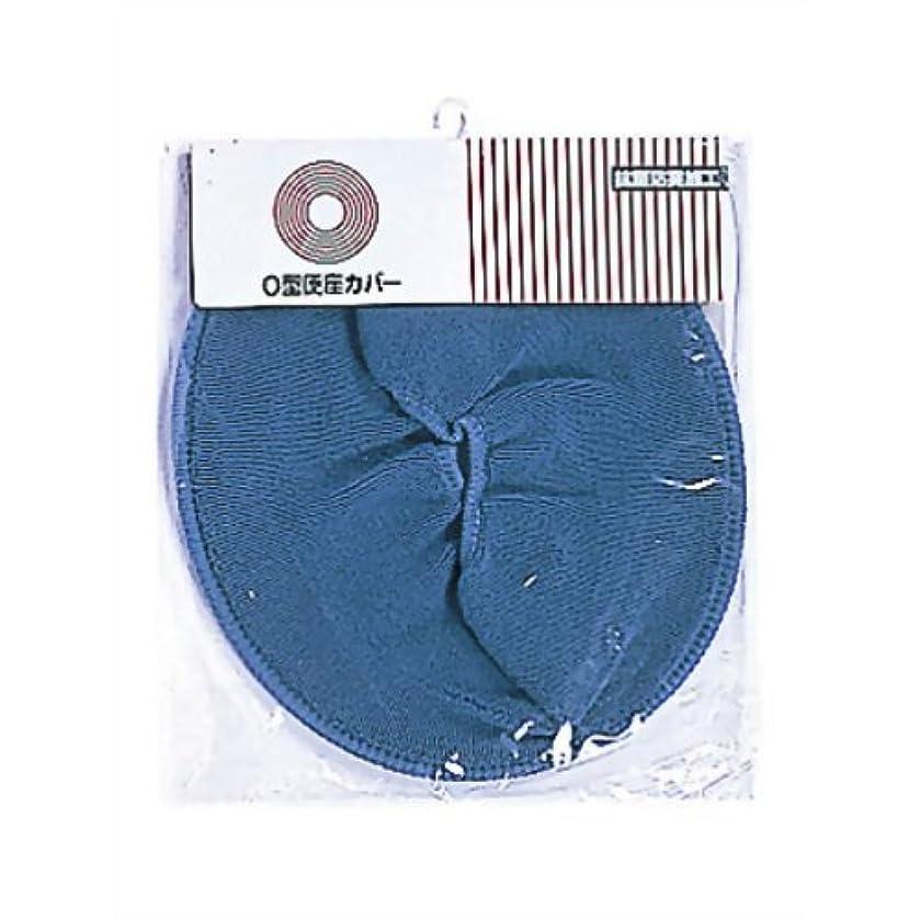ハドル彫刻家段階アロン化成 安寿 O型便座カバー ダークブルー